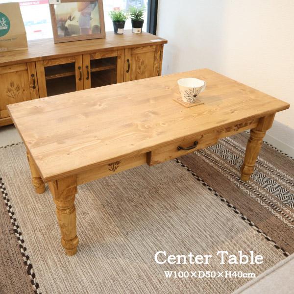 センターテーブル CFS-776 天然木 インテリア 北欧 木製 収納棚 ナチュラル ローテーブル リビングテーブル 木製テーブル ソファーテーブル ローデスク コーヒーテーブル ウッドテーブル 北欧テーブル 机 つくえ テーブル カフェテーブル カントリー