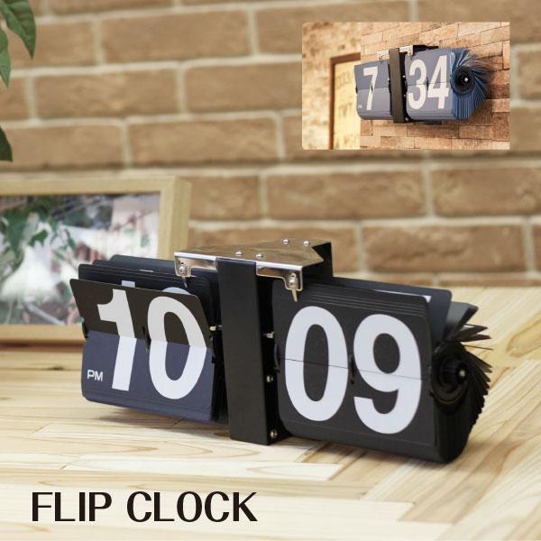 フリップクロック レトロ アンティーク パタパタ時計 時計 アナログ デザイン おしゃれ 北欧 モダン CLK-118BK CLK-118WH 置き時計 掛け時計 コンパクト シンプル スタイリッシュ 男前 新生活 模様替え カジュアル アメリカン リビング ダイニング