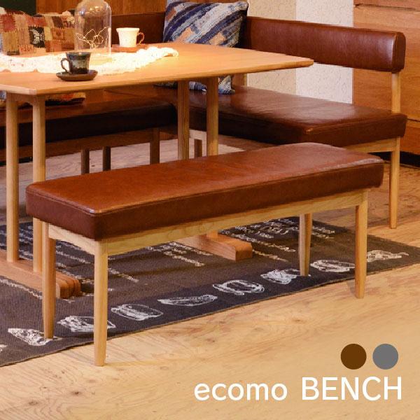 ecomo ベンチ HOC-150BR HOC-150GY 天然木 カジュアル おしゃれ 背もたれ無し 木製フレーム ファブリック生地 『エコモ』 北欧 シンプル ナチュラル 新生活 スタイリッシュ 上品 模様替え リビング ダイニング 食卓 カフェチェア イス 椅子 長椅子