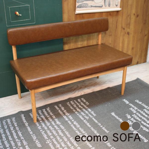 ecomo ベンチソファ HOC-151BR HOC-151GY 天然木 カジュアル おしゃれ 背もたれ 木製フレーム ファブリック生地 『エコモ』 北欧 シンプル ナチュラル 新生活 スタイリッシュ 上品 模様替え リビング ダイニング 食卓 カフェチェア イス 椅子 長椅子