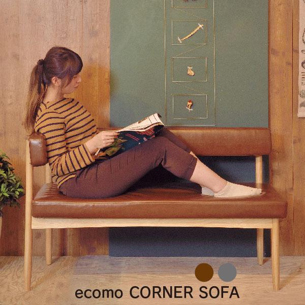 ecomo 片肘ベンチ HOC-152BR HOC-152GY 天然木 カジュアル おしゃれ 背もたれ 木製フレーム ファブリック生地 『エコモ』 北欧 シンプル ナチュラル 新生活 スタイリッシュ 上品 新生活 リビング ダイニング 食卓 カフェチェア イス 椅子 長椅子
