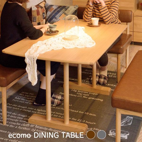 エコモ ダイニングテーブル HOT-153NA おしゃれ 便利 リビング ダイニング テーブル シンプル 食卓 北欧 木製 天然木 リビングテーブル カフェテーブル レストラン カフェ 新生活 引っ越し 模様替え 上品 カジュアル ナチュラル 家具 スタイリッシュ