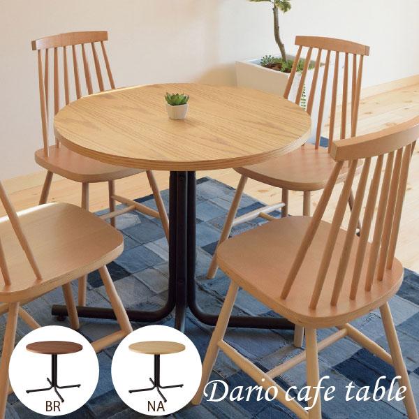 ダリオ カフェテーブル END-225 おしゃれ カフェ 北欧 ダイニングテーブル リビング 木製 スチール 一人暮らし シンプル ナチュラル コーヒーテーブル ラウンド 円型 スチール脚 リビングテーブル コンパクト 直径80cm かっこいい 男前 テーブル