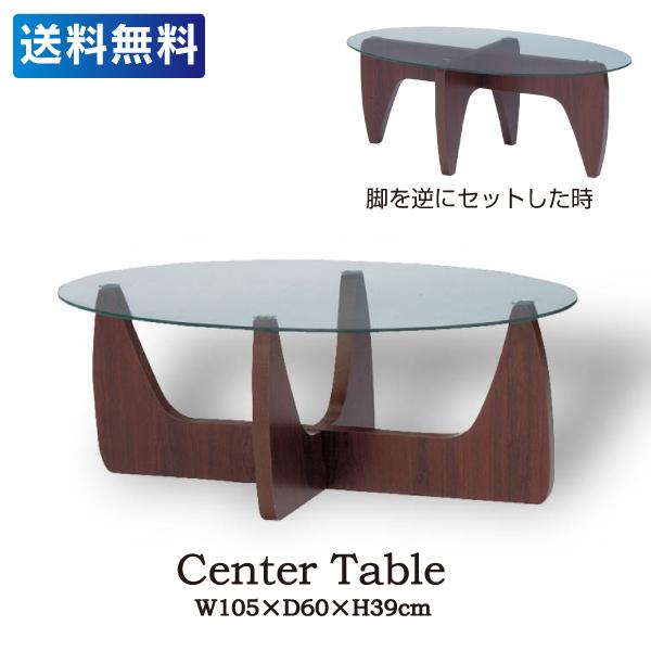 センターテーブル GGH-361 北欧 ウォールナット フレンチ ナチュラル リビングテーブル ダイニングテーブル ローテーブル コーヒーテーブル ガラステーブル シンプル カントリー カフェテーブル センターテーブル ラック ガラス天板 デザイン脚