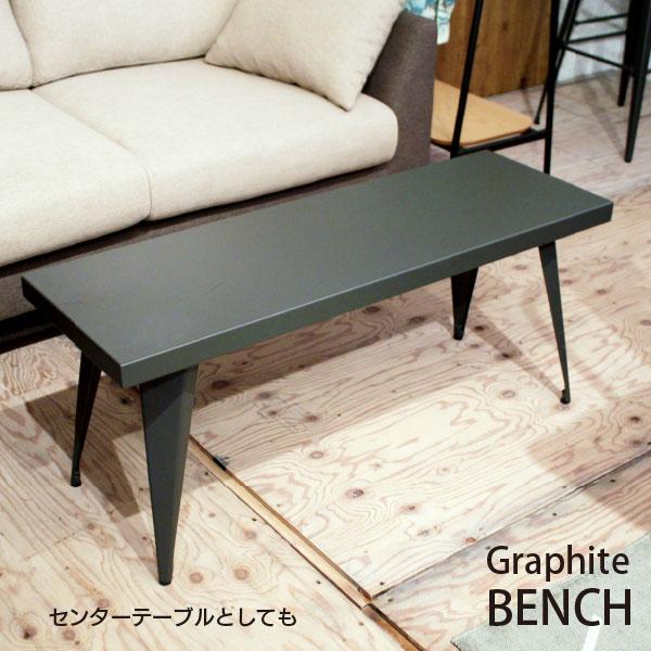 ベンチ GRP-333 Graphite グラファイト スタイリッシュ かっこいい おしゃれ 椅子 イス スチール ブラック シンプル リビング ダイニング 食卓 カフェ レストラン 男前 高級感 上品 アメリカン 新生活 模様替え デザイナーズ ナチュラル シック デザイン