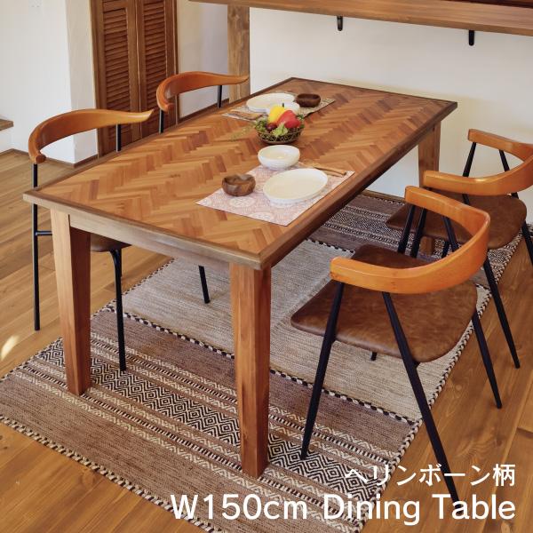 Nock ダイニングテーブル GT-873 天然木 カジュアル おしゃれ リビングテーブル センターテーブル 北欧 ヘリンボーン 幅150cm フレンチ 食卓 個性的 こだわり デザイン 木製テーブル ウッドテーブル 机 つくえ テーブル シンプル ナチュラル カフェテーブル 新生活
