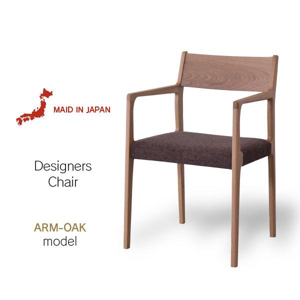 アームチェア 肘掛 おしゃれ シンプル 天然木 木製 職人 シンプル ナチュラル 北欧 椅子 イス カジュアル スタイリッシュ デザイナーズ ダイニングチェア リビングチェア クラシック フレンチ カントリー カフェチェア ミッドセンチュリー 日本製 食卓 JPC-122