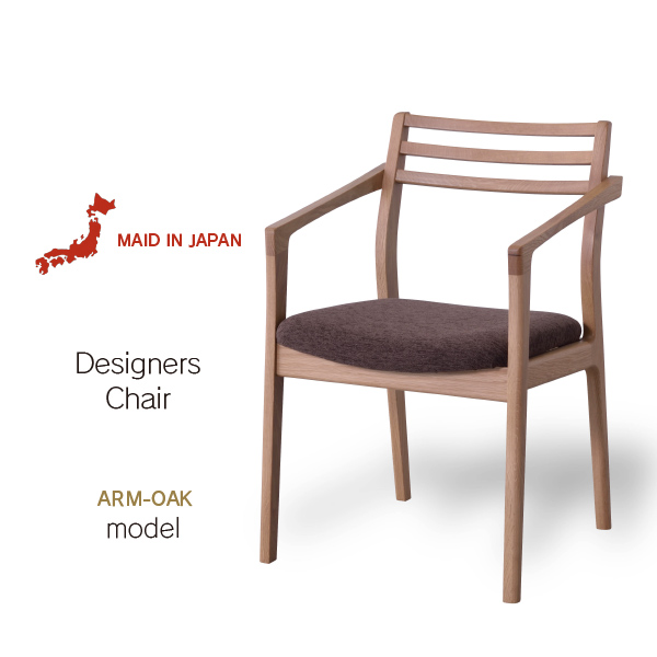アームチェア 肘掛 おしゃれ シンプル 天然木 木製 職人 シンプル ナチュラル 北欧 椅子 イス カジュアル スタイリッシュ デザイナーズ ダイニングチェア リビングチェア クラシック フレンチ カントリー カフェチェア ミッドセンチュリー 日本製 食卓 JPC-124
