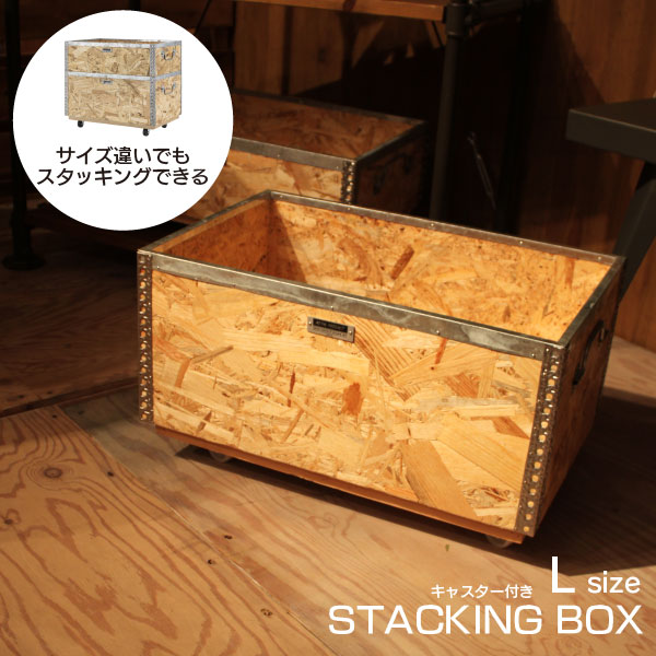 キャスター付 スタッキングボックスL LFS-172 収納ボックス ビンテージ レトロ OSB合板 重ねて収納 おもちゃ入れ 整頓 ウッドボックス 木製 ストッカー 男前 マガジンラック おしゃれ 整理 便利 シンプル ナチュラル キャスター付 おもちゃ箱