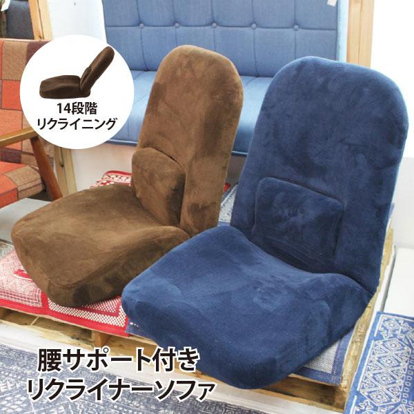 腰サポートリクライナー ボリューム座椅子 ストレッチ RKC-172 座椅子 座いす折りたたみ 14段階 座いす 座イス ソファ リビング チェア こたつチェア ローチェアー フロアチェア フロアソファ チェア 1人掛け チェアー いす 折り畳み 折畳 おりたたみ 北欧 可動