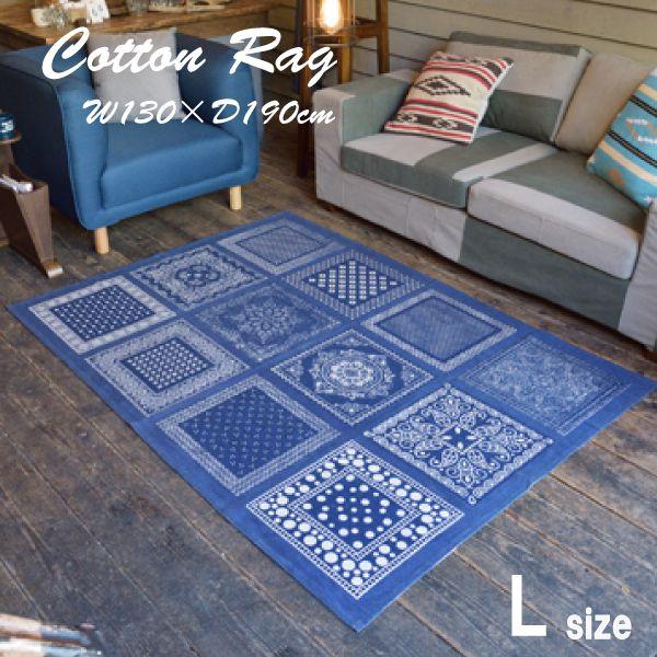ラグ TTR-152BL TTR-152RD コットン ブルー レッド 130×190cm ワンポイント アクセント リビング ダイニング カフェ風 新生活 模様替え 敷物 手軽 インパクト 個性的 コーディネート パッチワーク風 シンプル おしゃれ かっこいい 絨毯 じゅうたん