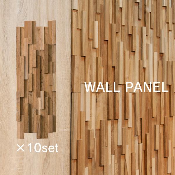 ウォールパネル 10枚セット 天然木 木製 チーク材 軽量 簡単取り付け ウッドブリック ウッドパネル 壁 北欧 カントリー ナチュラル リフォーム リノベーション 木材 壁材 壁面パネル ビンテージ アンティーク 古材風 壁パネル アクセントウォール 板壁DIY