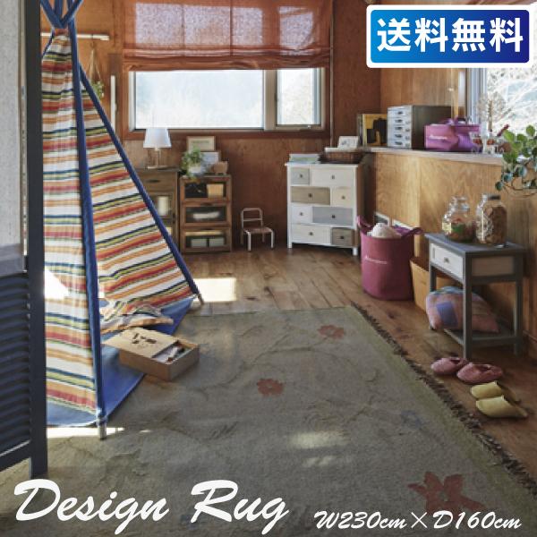 ラグ WE-131 コットン ウール ブラウン インテリア おしゃれ じゅうたん シンプル 230×160cm 花柄 大判な柄 デザイン フリンジ アールヌーボー