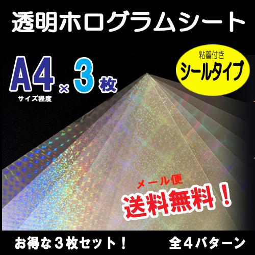 透明ホログラムシート 3枚セット(粘着付きシールタイプ)ホログラムシール 全4種 22cm×30cm メール便