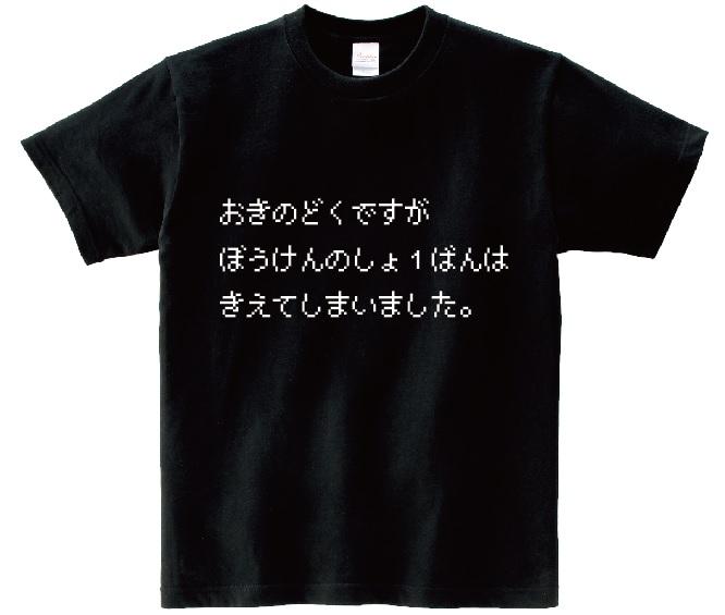 あのアニメの名言をTシャツにプリント チープ おきのどくですが ぼうけんのしょ1ばんは きえてしまいました ドラゴンクエスト 在庫処分 アニ名言Tシャツ ゲーム