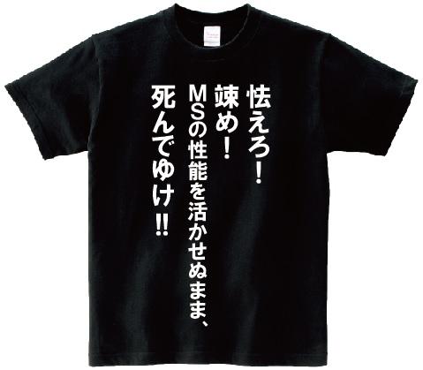 あのアニメの名言をTシャツにプリント 怯えろ 竦め MSの性能を活かせぬまま スピード対応 全国送料無料 死んでゆけ アニメ アニ名言Tシャツ 機動戦士ガンダム第08MS小隊 セール品