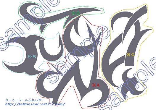 水で転写 コスプレ用タトゥーシール ブラック ブランド品 セール特価 レヴィ ラグーン