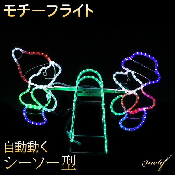 LEDイルミネーション モチーフライト 屋外 防水 シーソー ぎったんばっこん 大型 LEDチューブライト クリスマス bmotif