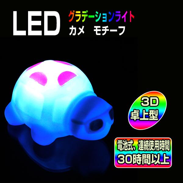 发光的装饰品太阳镜龟 LED 渐变浅色林特