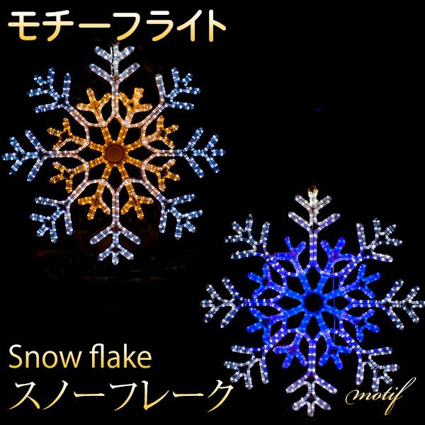 イルミネーション モチーフライト 雪の結晶 大型 80×80cm 全2色 スノーフレーク LED ライト 屋外用 防雨 防水 おしゃれ かわいい 2D 大きい 庭 ガーデンンライト 吊り下げ 電飾 フェンス マンション 樹木