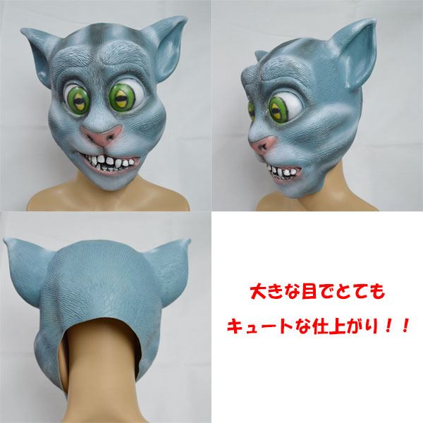 Kmmart rakuten global market cat cute mask headdress mask animal cat cute mask headdress mask animal animal animal masks cat cat cat cats smile smile talking tom masked party halloween costume mask voltagebd Image collections