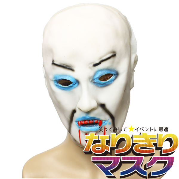 dracula skinhead fearless smiling mask mask mask horror bald bald vampire vampire white white face faces unique mask party halloween costume mask