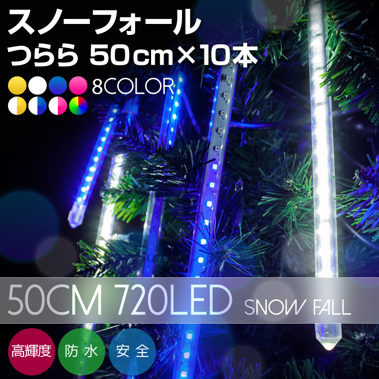 snowdrop shooting star rainproof type waterproof led illumination illumination lights decoration lighting lights christmas lights