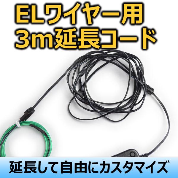 埃丝 SM 终端 3 米延长线 [EL 扩展 SM EL 纤维购物中心 EL 照明发光二极管 SM 连接器 3 m]