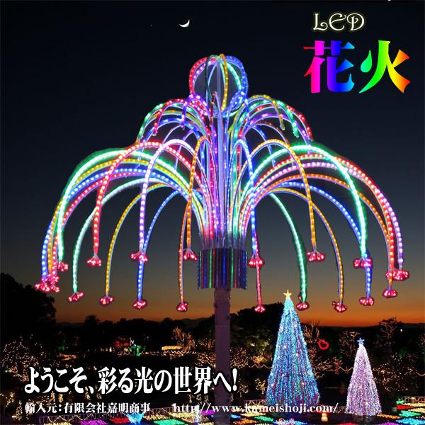 イルミネーション 電子花火 防雨型 3D LED花火 LED ライト 電飾 大型 装飾 イベント 庭 クリスマス