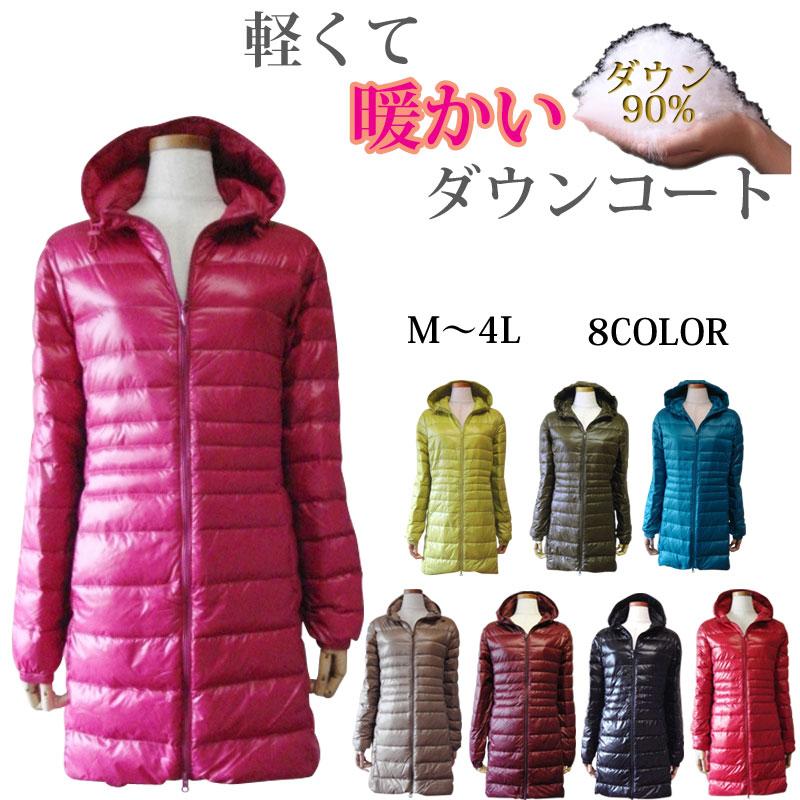 <レディース>明るい色でおしゃれなダウンコート、おすすめデザインは?