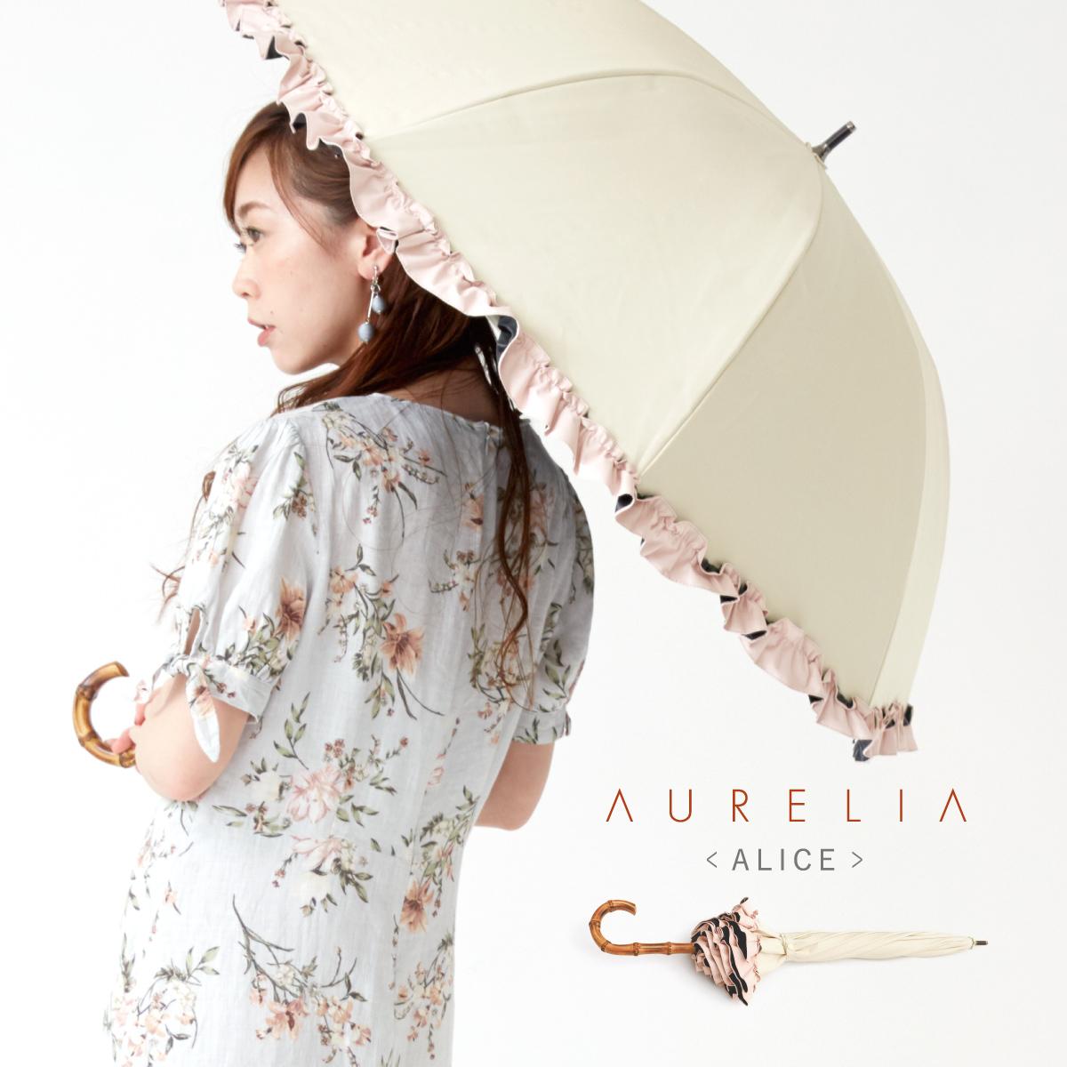AURELIA ALICE【100%遮光】 【送料無料】晴雨兼用 紫外線遮蔽 UVカット 日傘 フリル 55cm