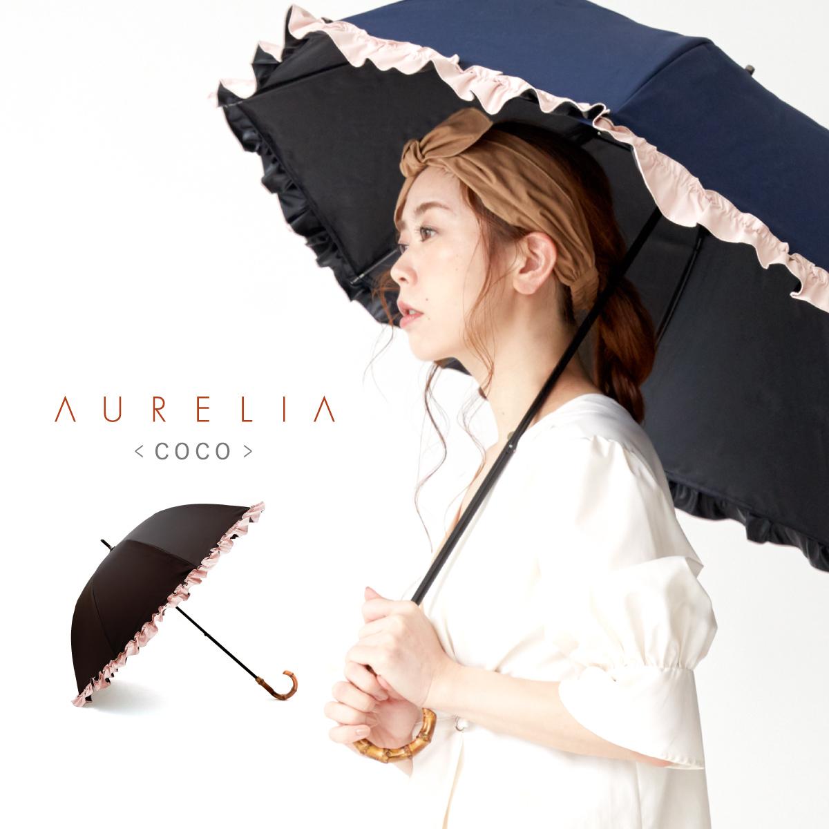 AURELIA COCO【100%遮光】【送料無料】 晴雨兼用 紫外線遮蔽 UVカット 日傘 フリル 50cm
