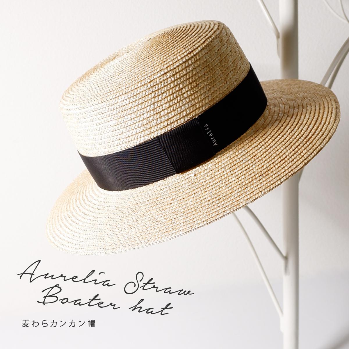 登場大人気アイテム 帽子 レディース UV対策 日除け つば広 Aurelia ストローハット ギフト アウレリア 2021 送料0円 母の日 日本製 ボーターハット 麦わらカンカン帽