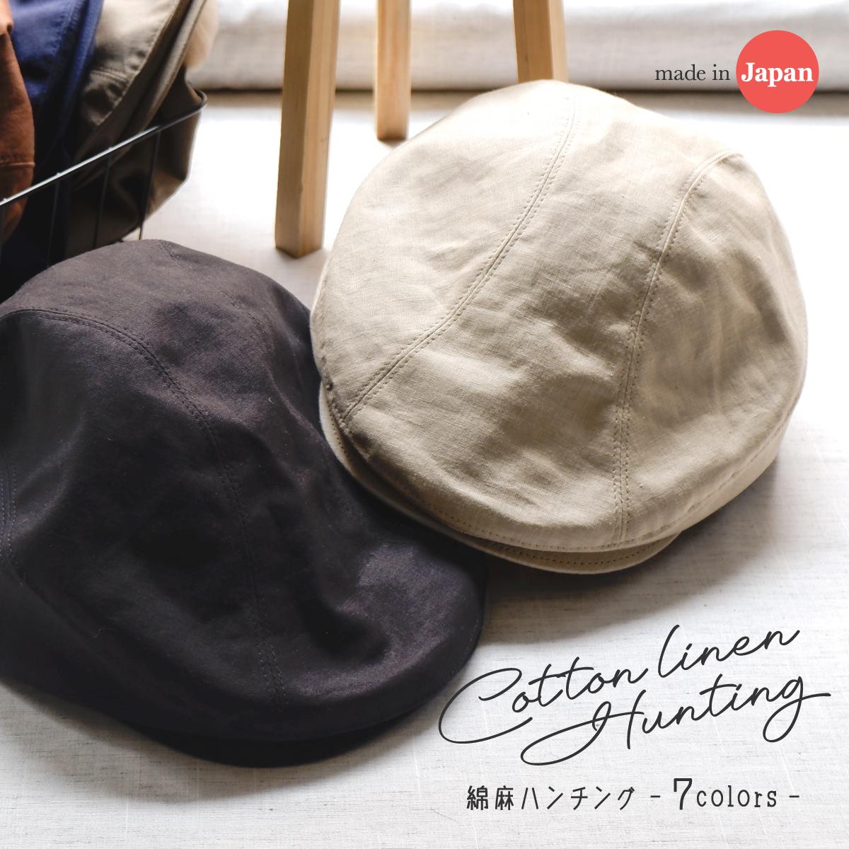 帽子 レディース メンズ ユニセックス 春夏 コットン 贈り物 リネン 父の日 プレゼント 日本製 買い物 シャリ感 綿麻ハンチング 母の日 ギフト