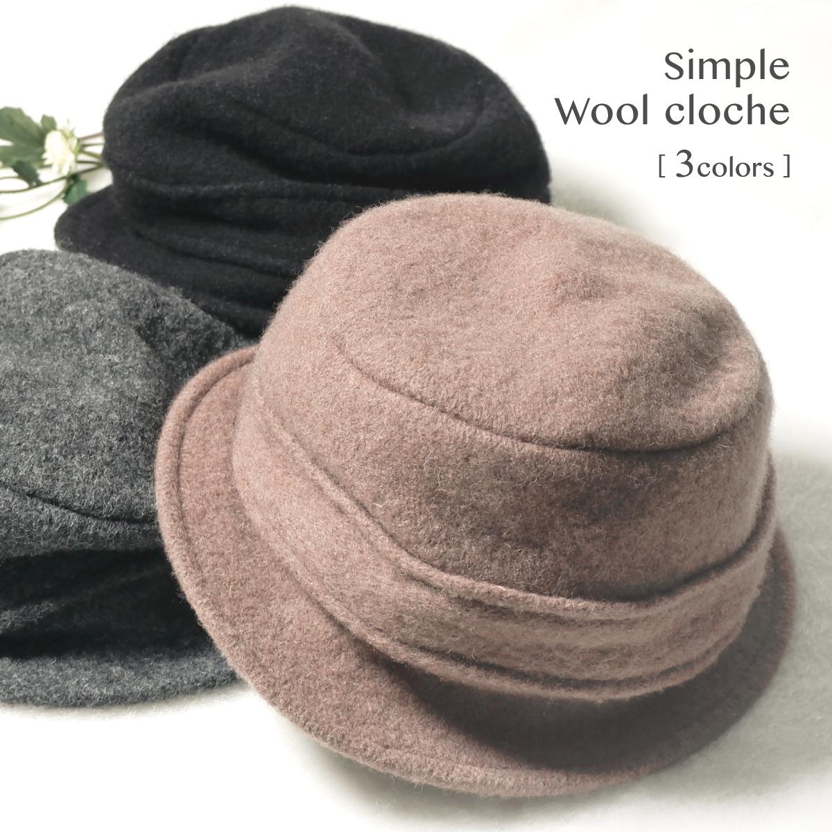 帽子 レディース クロッシェ クローシュ (人気激安) 秋冬帽子 シンプルウールクローシェ メール便対応 母の日 ギフト 高級品 2021