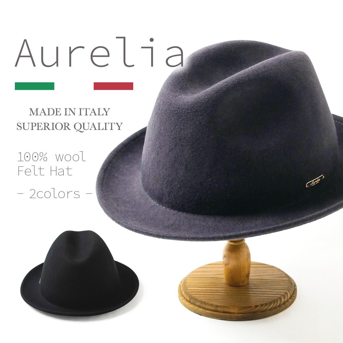 帽子 メンズ レディース イタリア製 ウール 形状記憶 撥水 アウレリア 国内在庫 母の日 2021 父の日 Aurelia アウレリアプレート ギフト フェルトハット中折れ 送料無料 買物