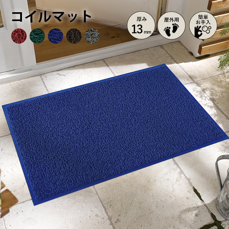 耐久性 クッション性に優れた日本製コイルマット 倉庫 裏地付きの室内用タイプ 玄関マット 驚きの価格が実現 カスタムスタンダード 60×90 cm 屋外用コイルマット