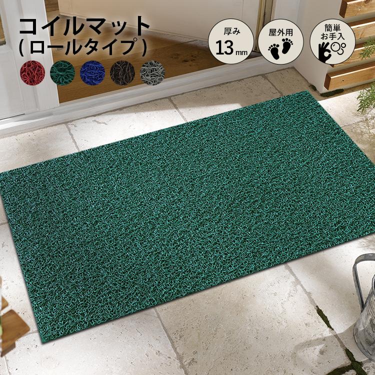 玄関マット 屋外用コイルマット カスタムスタンダード ロールタイプ 120×600 cm