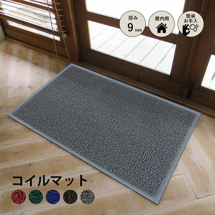 玄関マット 室内用コイルマット スマートクッション 90×180 cm