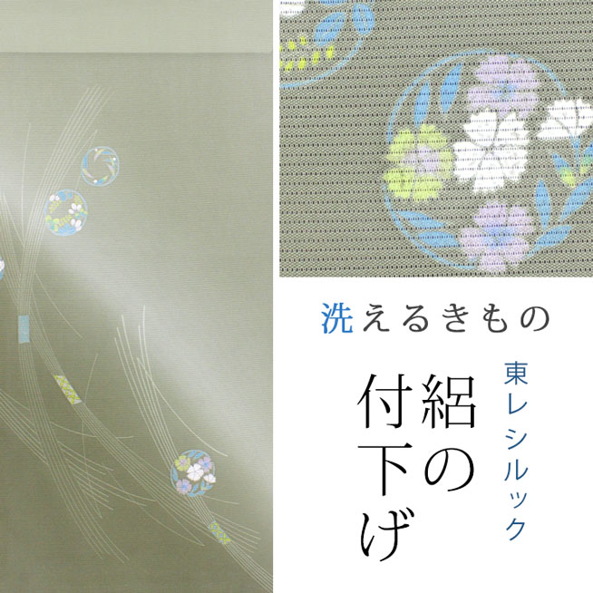 【東レシルック】絽の付下げ42暗い緑色系地/花丸【反物】【送料無料】