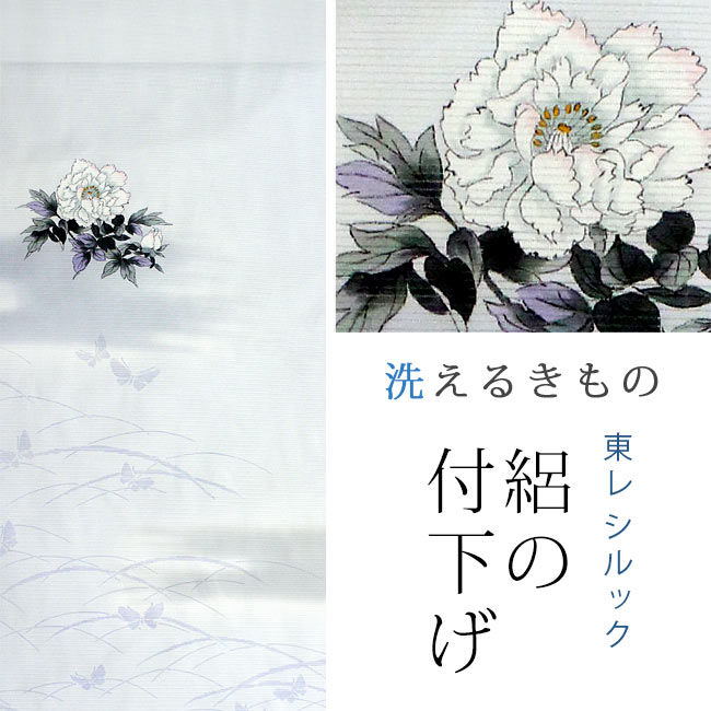 【東レシルック】絽の付下げ47薄水色系地/エ霞ぼかしに牡丹・蝶【反物】【送料無料】