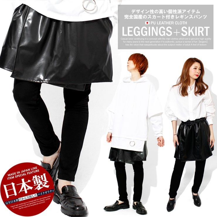 送料無料 日本製 国産 デザイナーズ スカート付き レギンスパンツ メンズ レディース ユニセックス Fサイズ ブラック メンズスカート スカート レギンス パンツ レギパン モード系 AS SUPER SONIC
