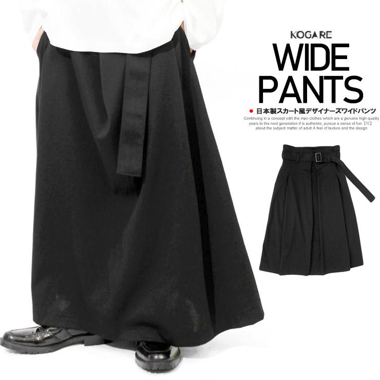 送料無料 AS SUPER SONIC スカート メンズ ベルト付き ロング ワイド レイヤード ビッグシルエット デザイナーズ レディース ユニセックス 日本製 国産 ロングスカート ワイドパンツ 黒 ガウチョパンツ ドレス 衣裳 スカートパンツ 奇抜 個性的 ヴィジュアル系 ダンス V系