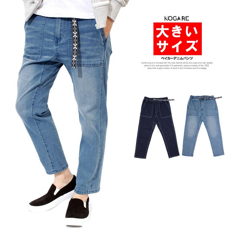 ベイカーパンツ メンズ 大きいサイズ ベルト付き ストレッチ ユーズド加工 ゆったり クライミング デニムパンツ ジーンズ テーパードパンツ 青 ブルー ペインターパンツ デニム