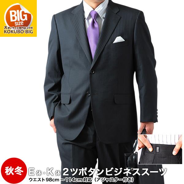 大きいサイズ スーツ メンズ 2つボタンビジネススーツ 秋冬 アジャスター付 洗えるスラックス ネイビー 送料無料 E4-E8 キングサイズ ブラック K5-K8 チャコール ウエスト98cm-114cm ☆新作入荷☆新品 送料0円