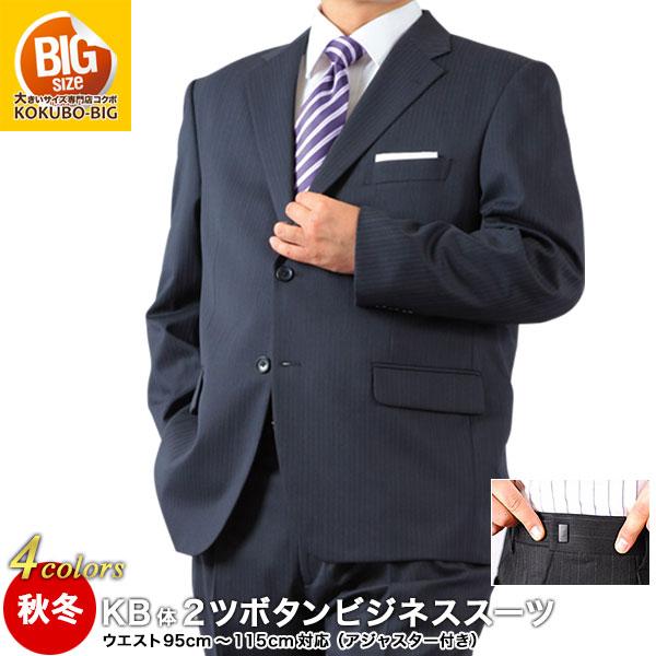 【大きいサイズ】2ツボタンビジネススーツ メンズ 秋冬 アジャスター付 ブラック/ネイビー/チャコール ウエスト95cm-115cm/KB4-KB8 送料無料/K3F-18awSd▽