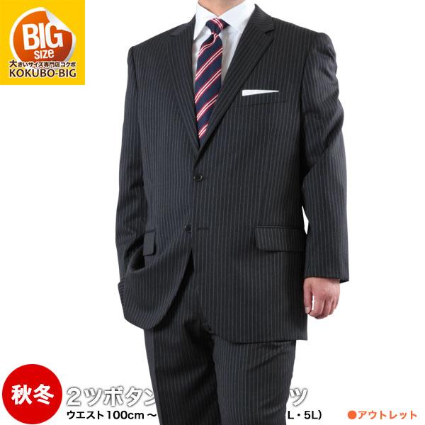 【大きいサイズ】2ツボタンビジネススーツ メンズ 秋冬 洗えるスラックス 濃紺/チャコール ウエスト100cm-130cm/2L-5L 送料無料▽