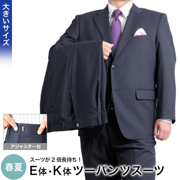 大きいサイズ ツーパンツスーツ/アジャスター付!春夏E体K体2ツボタンツーパンツスーツ KOKUBO/スペアパンツ付き/▽