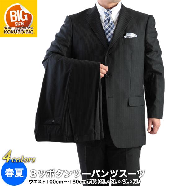 【送料無料】大きいサイズ!春夏3ツボタンツーパンツスーツ/ブラック・黒・グレー・ストライプ・生地【 2L 3L 4L 5L 】メンズ・スーツ メンズ/▽
