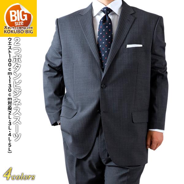 キングサイズ・ 大きいサイズ スーツ 2つボタンビジネススーツ 秋 冬 黒 ブラック チャコール 濃紺 ストライプ 2L 3L 4L 5L キングサイズ